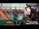 Архивы Империума Бесконечное превозмогание 5 Live 11 03 2017