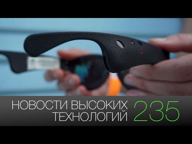 Новости высоких технологий 235 AR очки от Bose и эко шины