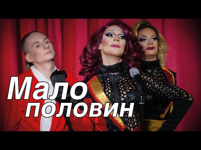 Мало половин (транс пародия) - Бьютислав и шоу-дуэт МИКС