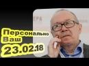 Денис Драгунский 400 килограмм МИДовского счастья 23 02 18 Персонально Ваш