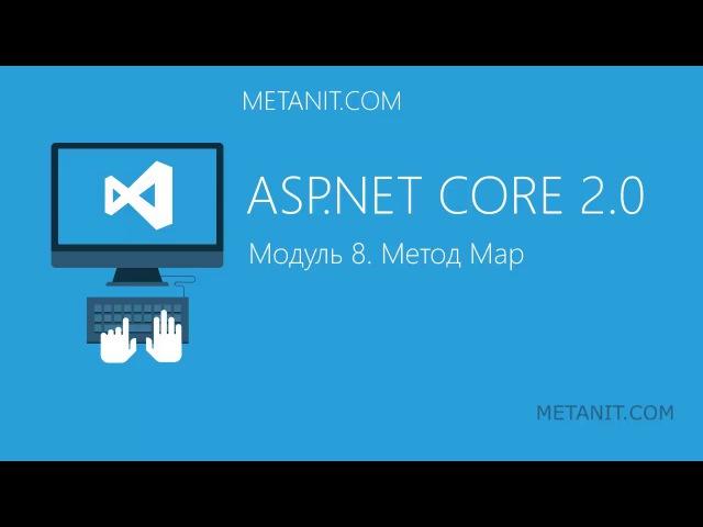 Видеокурс по ASP.NET Core. 8. Метод Map
