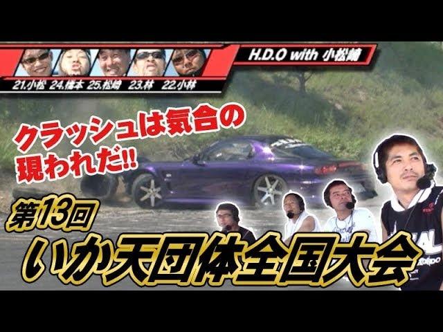 Drift Tengoku VOL.59 — 第13回いか天団体全国大会