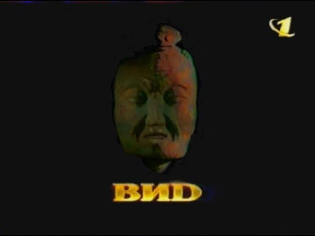 Заставка ВИD - Африканская маска (31.03.2000) VHS.Rip