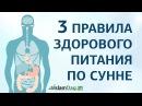 3 правила здорового питания по сунне