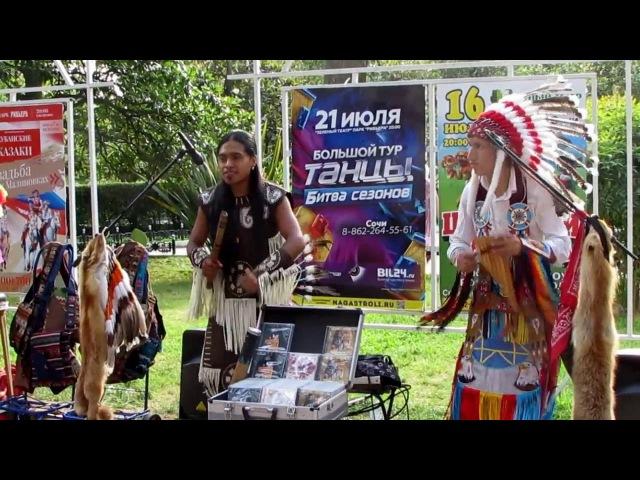 Индейцы Inkas Travel.Парк Ривьера.Сочи.Июль 2016