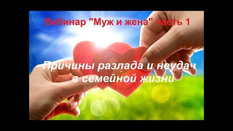 Муж и жена, ч.1. Отношения между супругами. Вебинар Грибановой Н.И. 22.02.2018
