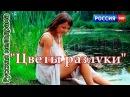 Новая мелодрама ЦВЕТЫ РАЗЛУКИ фильм который стоит посмотреть!