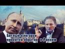 Беглые олигархи уже просят Путина простить их и впустить обратно ДЕОФШОРИЗАЦИЯ НАЧАЛАСЬ