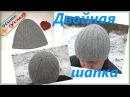 Двойная мужская шапка с одновременным вязанием обоих полотен/ Как связать