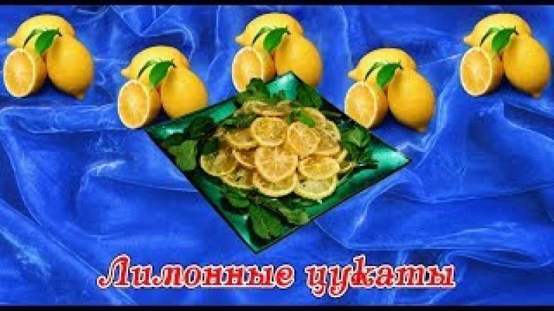 Лимонные цукаты в ВОЛТЕРЕ-1000 Люкс (4К)