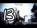 Assassin's Creed III прохождение часть 13