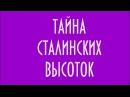 ТАЙНА СТАЛИНСКИХ ВЫСОТОК ЮРИЙ ЛОМАТОВ
