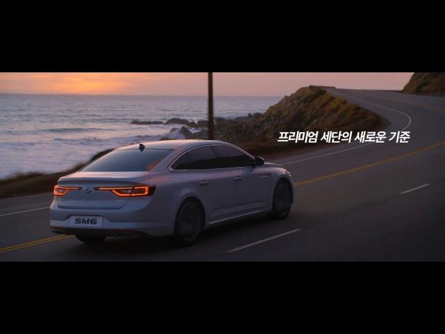 [SM6] 르노삼성자동차 SM6, 매일 새로운 차를 타는 경험 멀티센스® (커플편)