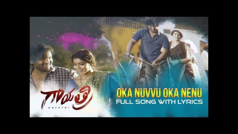 Oka Nuvvu Oka Nenu Lyrical Song - Gayatri Movie   Dr.M Mohan Babu, Vishnu Manchu, Shriya Saran