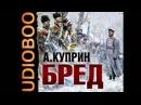 2000938 Аудиокнига. Куприн А.И. Бред