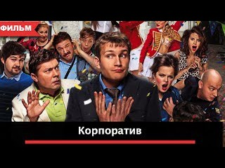 Корпоратив 🎬 Фильм Смотреть 🎞Онлайн. Комедия. 📽 Enjoy Movies