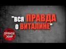 Элина Мазур Вся правда о бывшей жене Джигарханяна Андрей Малахов Прямой эфир о
