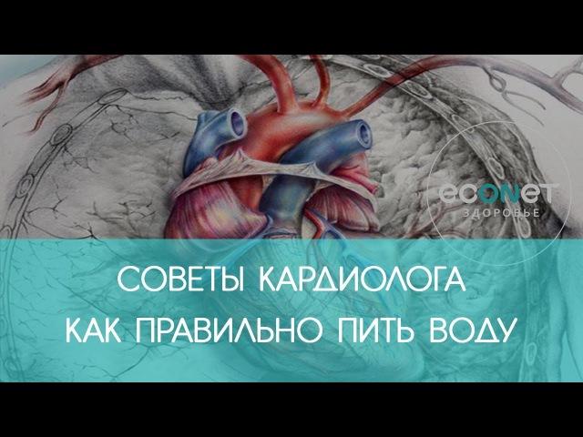 Советы кардиолога: КАК ПРАВИЛЬНО ПИТЬ воду | ECONET.RU