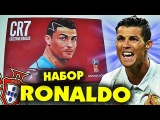 НАБОР РОНАЛДО CR7 Cristiano Ronaldo &amp FIFA world cup 2018