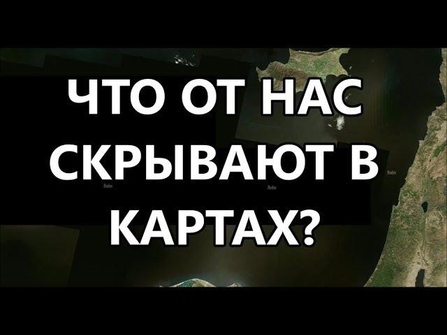 Что от нас скрывают Яндекс и Гугл-карты? (20.12.17)