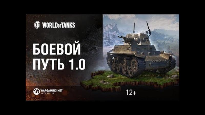 Боевой путь – начало новых побед! [World of Tanks]