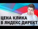 Цена клика в Яндекс Директ Как не слить бюджет из за ошибок с ценой клика wtyf rkbrf d zyltrc lbhtrn rfr yt ckbnm l tn bp p