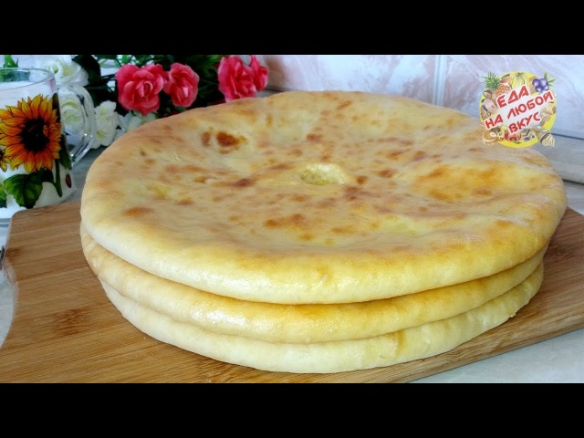Осетинские Пироги с Сыром и Картофелем. Тонкое Тесто и вкусная Начинка