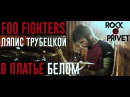 Ляпис Трубецкой Foo Fighters В Платье Белом Cover by ROCK PRIVET