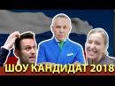 Защита Трещёва Шоу Кандидат 2018 Выборы президента Собчак Навальный