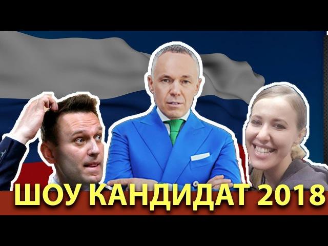 Защита Трещёва. Шоу Кандидат 2018 Выборы президента Собчак, Навальный