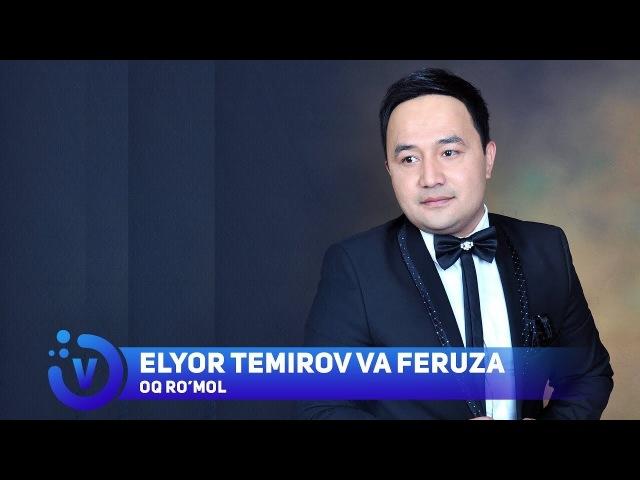 Elyor Temirov va Feruza Tojiboyeva - Oq ro'mol (music version) 2018