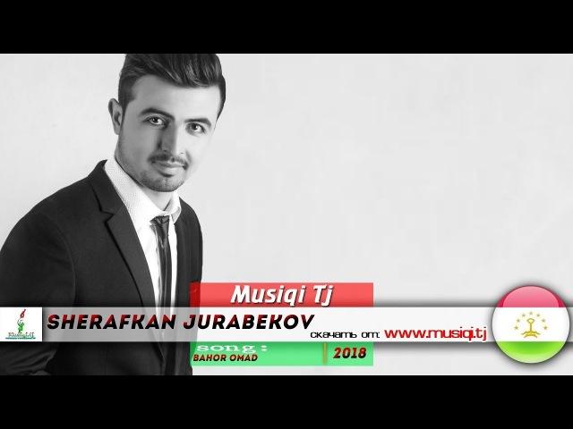 Шерафкан Чурабеков - Бахор омад 2018 | Sherafkan Jurabekov - Bahor omad 2018