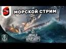 World of Warships Морской Стрим Сбиваем Паутину на застоявшихся кораблях в порту WoWs