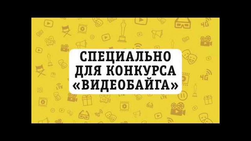 Видеога сапалы идеяларИдея для видеоIdea for video
