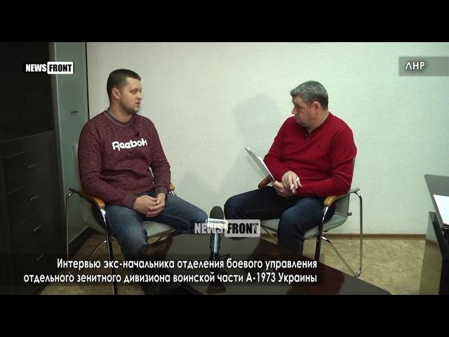 Офицер ВСУ рассказал, как три года собирал для ЛНР секретную информацию. Опубликовано: 19 янв. 2018 г.
