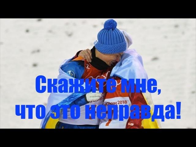 Украинцы бурно отреагировали на объятия российского и украинского атлетов в Пхенчхане