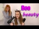 BEE beauty 💆 Марафон КРАСОТЫ 🎀 БАЗОВЫЙ УХОД за ВОЛОСАМИ 👱♀️ как мыть голову 🧖♀️ Юлия Гузнова