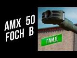 [Гайд] AMX 50 Foch B - ПТ-САУ