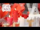 10 блюд на 14 февраля. Часть 1 — Все буде смачно. Сезон 5. Выпуск 39 от 10.02.18