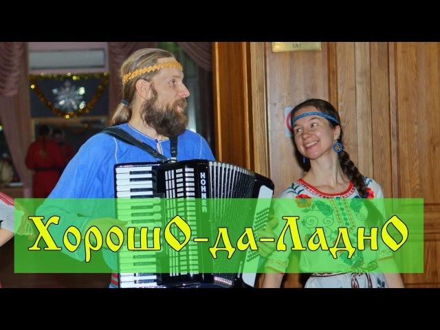ХорошО-да-ЛаднО - песня Бородатый | Музыкальная группа, Степан Усач
