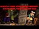 ВЫЖИТЬ В ЗОМБИ АПОКАЛИПСИСЕ Minecraft 2 сезон серия 7 Меня похитили плен