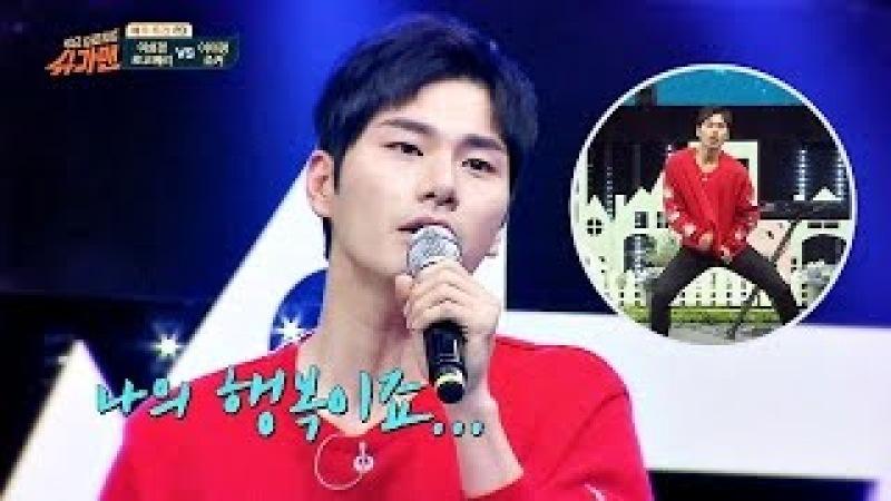 이이경, 반전 매력! 엉망진창 댄스 vs 감미로운 노래 '감사' ♪ 슈가맨 29회