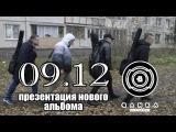 Приглашение в клуб BANKA на сольный концерт. ПИТЕР. 9.12.17.