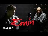 Emin feat Макс Фадеев - Прости, моя любовь