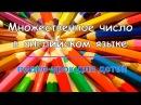 МНОЖЕСТВЕННОЕ ЧИСЛО существительных в английском языке Видео урок для детей