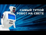 Робот-консультант Ленты - Самый тупой на свете