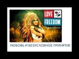Love&ampFreedom. Любовь и безусловное принятие