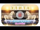 ♛ ШахМатКанал 🔴 СТРИМ 10-12-17 🏁 ЭЛИТА с мастерами на личесс 📺 Шахматы Блиц Онлайн