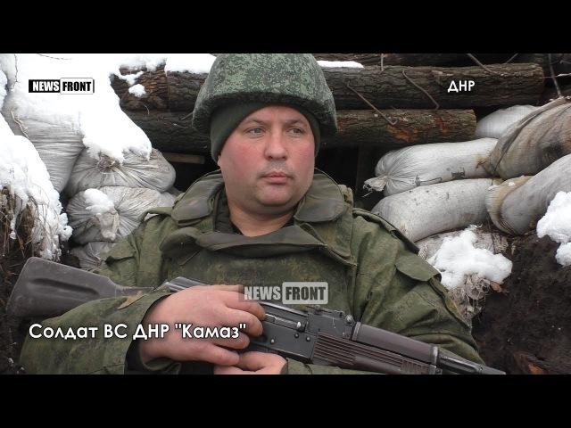 К Зиме готовы. Солдат ВС ДНР «Камаз»