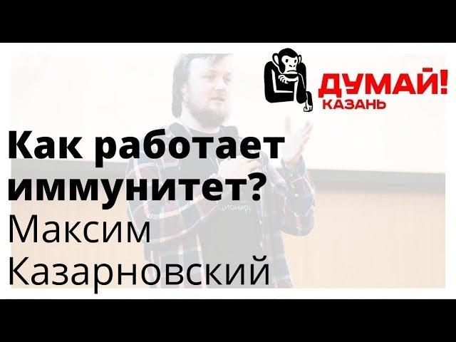 Максим Казарновский — Внутренний убийца. Иммунная система человека